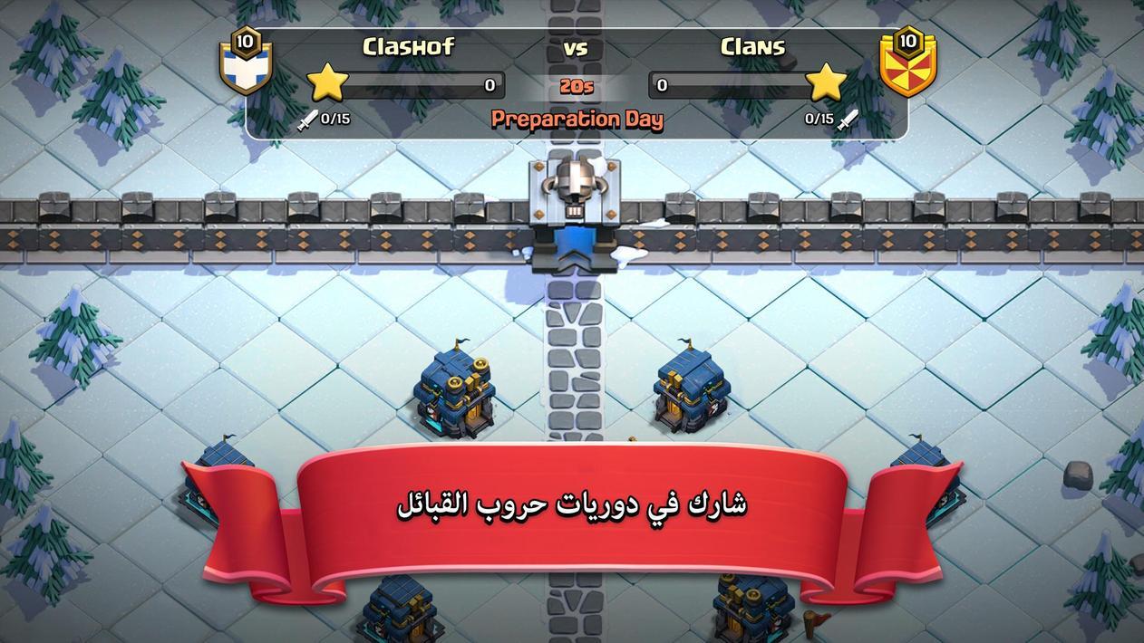 تحميل Clash of Clans 2021 مهكرة للأندرويد