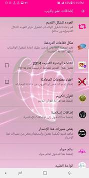 تحميل واتساب عمر العنابي OBWhatsapp أخر إصدار [ضد الحظر] للأندرويد