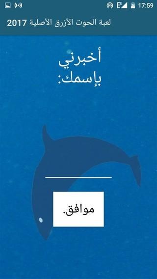 تحميل الحوت الازرق APK [الأصلية]