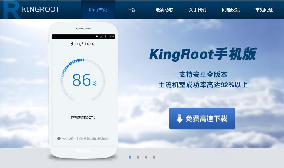 Kingroot 5.4.0 – تحميل كينج روت [أحدث إصدار] للاندرويد