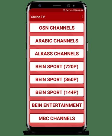 تحميل Yacine Tv – ياسين تيفي أخر إصدار للأندرويد [2020]