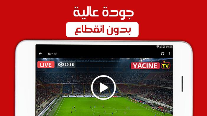 تحميل Yacine Tv – ياسين تيفي أخر إصدار للأندرويد