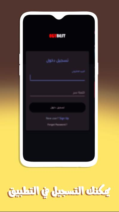 تحميل تطبيق EgyBest 3.6.0 APK نسخة [2020]