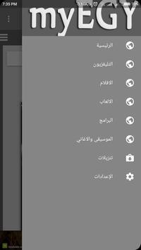 Myegy – ماي ايجي أخر إصدار مجاناً للأندرويد