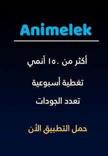 تحميل Animelek [اخر اصدار + APK] للاندرويد