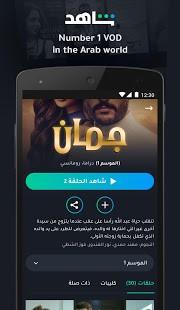 تحميل SHAHID لـ Android برابط مباشر