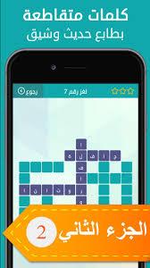 وصلة – تحميل لعبة وصلة للكلمات المتقاطعة أحدث إصدار