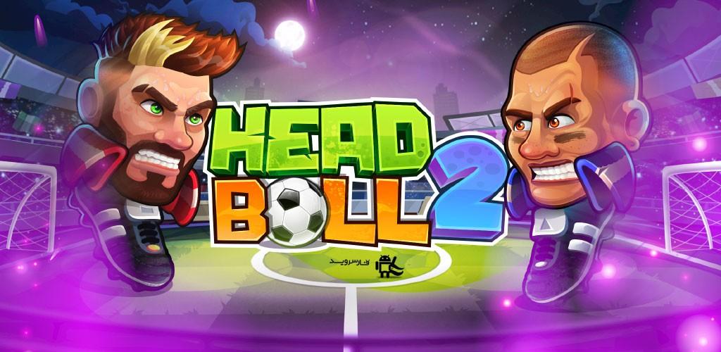 تحميل Head Ball 2 [مهكرة] للاندرويد