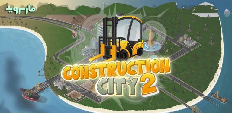 Construction City 2 مهكرة 2021