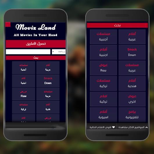 تحميل movizland تطبيق موفيز لاند 2021