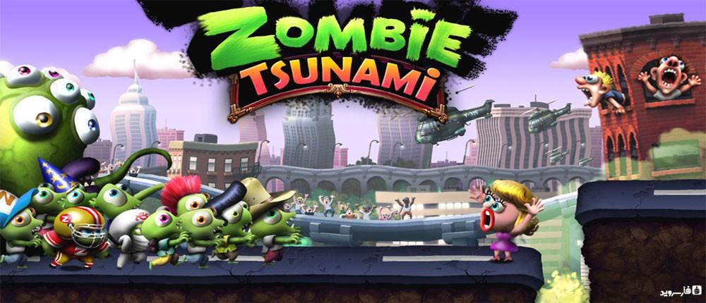 تحميل Zombie Tsunami مهكرة لـ اندرويد