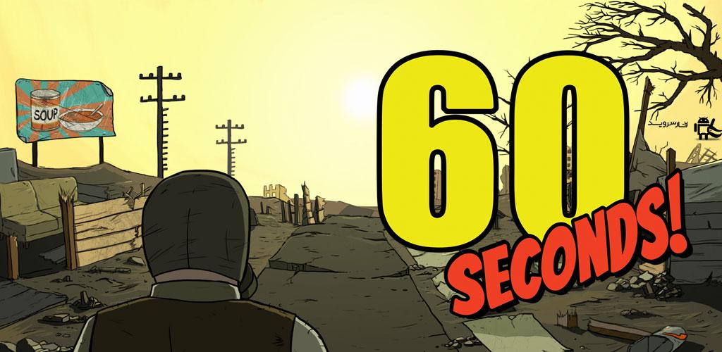 تحميل لعبة 60 seconds atomic adventure للأندرويد