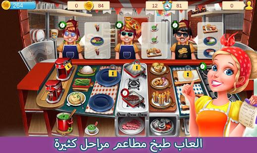 تحميل مراحل العاب طبخ المطاعم
